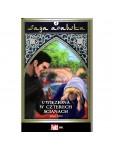 Saga arabska nr 04 - Uwięziona w czterech ścianach (niedostępny)